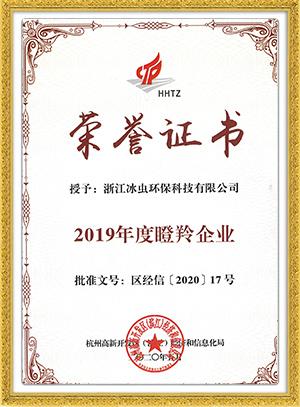 瞪羚企业证书